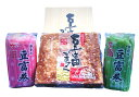 豆富カステラと豆富巻のセット [豆富カステラ・大、豆富巻(赤・青)](箱無し)