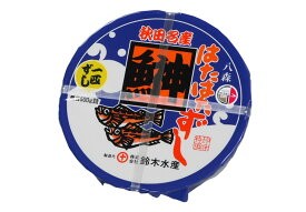 【鈴木水産】 はたはた一匹ずし500g 樽入