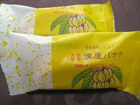 ミニ練屋バナナ (10本入り)