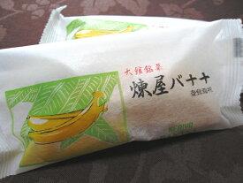 練屋バナナ (8本入り)