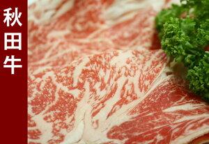 秋田牛 モモ肉(しゃぶしゃぶ用) 300g