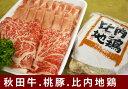秋田のお肉セット (秋田牛、桃豚、比内地鶏)