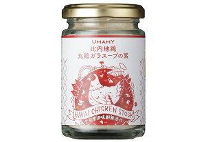 UMAMY 比内地鶏丸鶏ガラスープの素