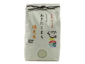 《送料込》鈴木農園 陽光米(白米)5kg