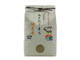 《送料込》鈴木農園 陽光米(玄米) 5kg