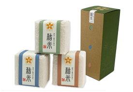 結米 秋田県産米ギフトセット 3個入り