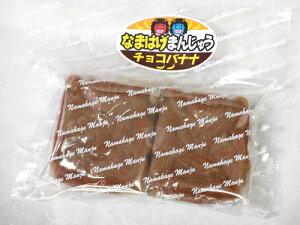 フジタ製菓 なまはげまんじゅう チョコバナナ 2個入