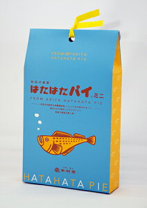 【税込3000円以上送料無料対象品】木村屋商店 はたはたパイ ミニ 6枚入