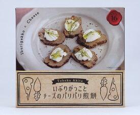 四季彩 いぶりがっことチーズのパリパリ煎餅16枚入