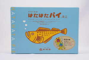 【3240円以上送料無料対象品】木村屋商店 はたはたパイ ミニ 12枚入
