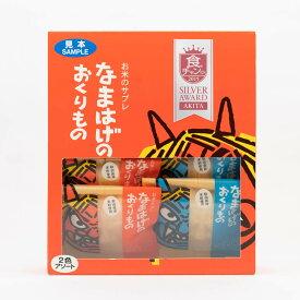 お菓子のにこり なまはげのおくりもの 2種詰合せ10個箱入り