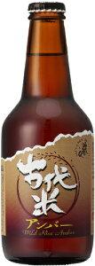 【冷蔵便発送】あくらビール ワールドビアアワード2015金賞受賞 古代米アンバー