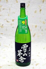 齋彌酒造 雪の茅舎 山廃純米 1.8L(専用箱を希望された場合、専用箱代162円を加算いたします。)