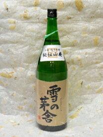 齋彌酒造 雪の茅舎 秘伝山廃 純米吟醸 1.8L(専用箱を希望された場合、専用箱代170円を加算いたします。)