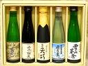 秋田の地酒のみくらべBセット 180ml×5本セット