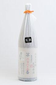 【冷蔵便発送】【数量限定酒】齋彌酒造 雪の茅舎製造番号酒 純米大吟醸生酒 1800ml(専用箱を希望された場合、専用箱代170円を加算いたします。)
