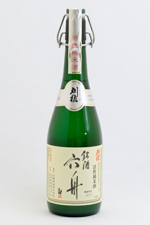 【冷蔵便】刈穂酒造純米酒 活性六舟生  720ml