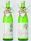【蔵元直送限定商品】天寿酒造年賀の新酒セット