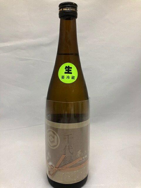 【冷蔵便】奥田酒造店 千代緑 純米吟醸 亀の尾 生 720mlカートンなし