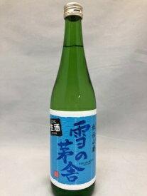 【限定生酒・チルド便】齋彌酒造 雪の茅舎秘伝山廃 純米吟醸「生酒」青ラベル 1800ml (専用箱を希望された場合、専用箱代170円を加算いたします。)