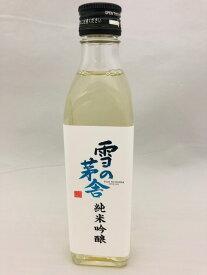 齋彌酒造 雪の茅舎 純米吟醸 300ml