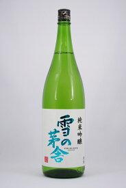 齋彌酒造 雪の茅舎 純米吟醸 1.8L(専用箱を希望された場合、専用箱代170円を加算いたします。)