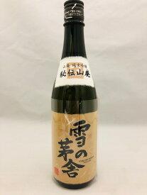 齋彌酒造 雪の茅舎 秘伝山廃 純米吟醸 720ml(専用箱を希望された場合、専用箱代90円を加算いたします。)