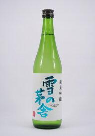 齋彌酒造 雪の茅舎 純米吟醸 淡麗旨口 720ml(専用箱を希望された場合、専用箱代81円を加算いたします。)