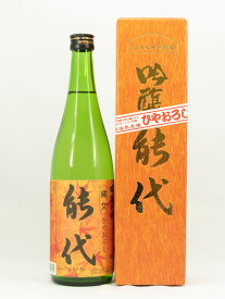 喜久水酒造 吟醸 縄文能代 ひやおろし 720ml