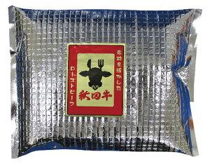 秋田高原ハム「B-20セット1品」秋田牛ローストビーフ【産地直送・冷凍便発送】
