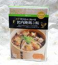 北央農協塩タイプ比内地鶏ご飯(炊き込みご飯の素)