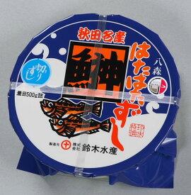【冷凍便発送】鈴木水産 鰰(ハタハタ)切りずし 500g樽入