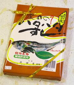 【冷凍便発送】 永田屋 鰰(ハタハタ)切りずし 400g