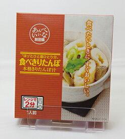 渡辺食品工業 食べきりたんぽ 1人前 本格きりたんぽ汁付