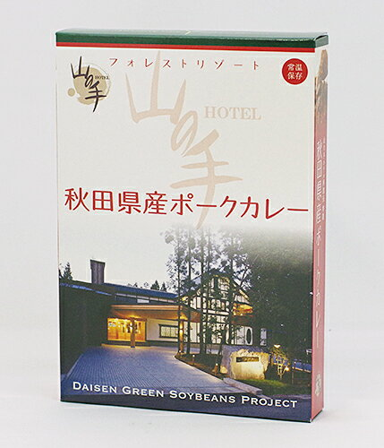 グランドパレス川端 秋田県産ポークカレー(山の手ホテルごちそう便)