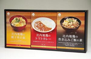 ジュダイ「比内地鶏・親子丼・鶏めしギフトセット」各2(トマトカレー、親子丼の素、炊き込みご飯の素)