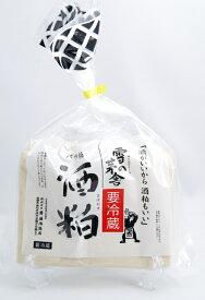【冷蔵便発送】【季節限定】齋彌酒造 雪の茅舎バラ粕 酒粕