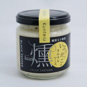 伊藤漬物本舗 ブラックペッパー いぶりがっこのタルタルソース「燻-Kun」150g 燻製玉子使用