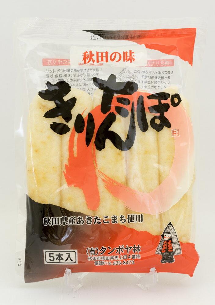 タンポヤ林 秋田の味 きりたんぽ 5本入