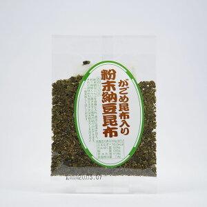 竹中商店 粉末納豆昆布【レターパックライト便にも対応】