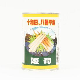 マルイシ食品 姫筍水煮缶詰 250g