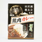 千秋食品熊肉カレー(中辛)1人前
