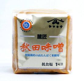 ヤマキウ 蔵匠 秋田味噌 1kg