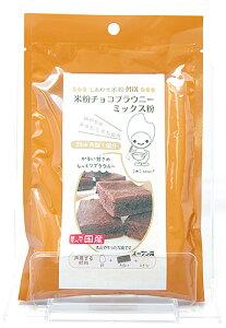 淡路製粉 米粉チョコブラウニーミックス粉 120g 秋田県産あきたこまち使用
