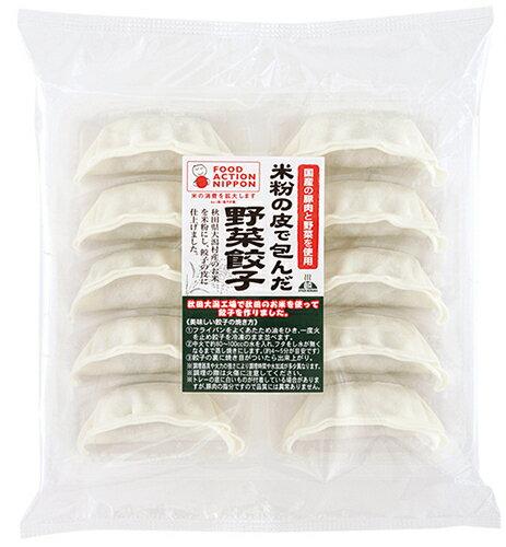 【冷凍便発送】 餃子計画 米粉の皮で包んだ餃子 野菜餃子10個入り