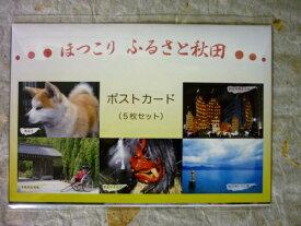 ふるさと秋田ポストカード