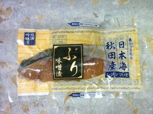 【冷凍便発送】田沼屋慶吉 ぶり味噌漬