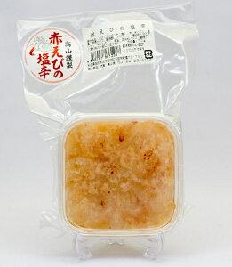 【冷凍便発送】 (株)ユリフーズ(高山食品)赤えびの塩辛