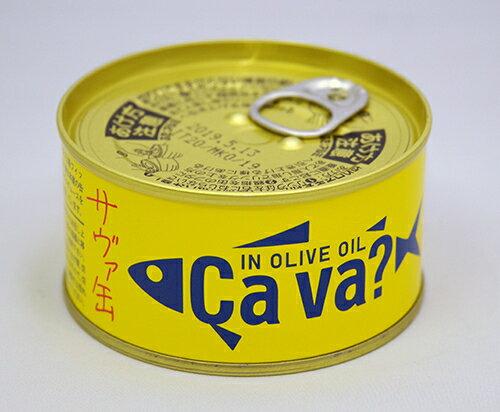 岩手県 国産サバのオリーブオイル漬けサヴァ缶