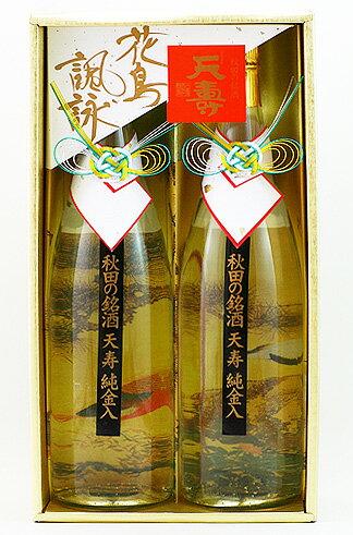 天寿酒造 花鳥諷詠セット(純金入り) 一升瓶セット